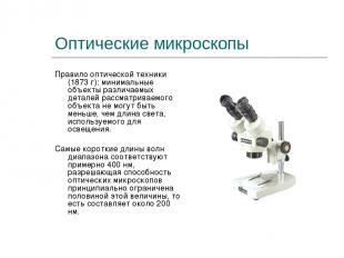 Оптические микроскопы Правило оптической техники (1873 г): минимальные объекты р