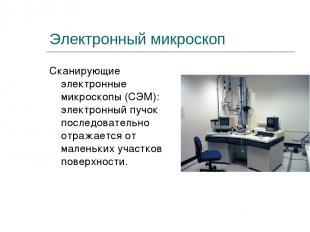 Электронный микроскоп Сканирующие электронные микроскопы (СЭМ): электронный пучо
