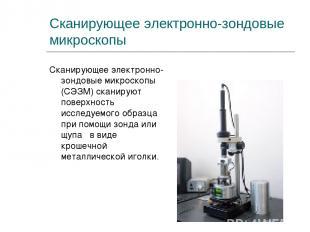 Сканирующее электронно-зондовые микроскопы Сканирующее электронно-зондовые микро