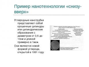 Пример нанотехнологии «снизу-вверх» Углеродные нанотрубки представляют собой кро