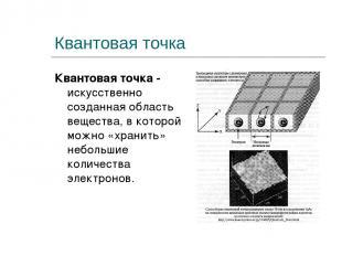 Квантовая точка Квантовая точка - искусственно созданная область вещества, в кот
