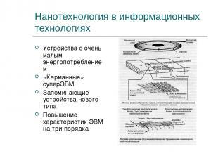 Нанотехнология в информационных технологиях Устройства с очень малым энергопотре