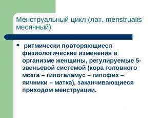 Менструальный цикл (лат. menstrualis месячный) ритмически повторяющиеся физиолог