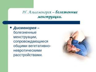 IV. Альгоменорея – болезненные менструации. Дисменорея– болезненные менструации