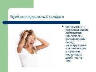 Предменструальный синдром совокупность патологических симптомов, циклически возн