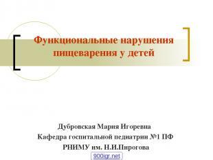 Функциональные нарушения пищеварения у детей Дубровская Мария Игоревна Кафедра г