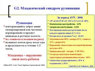 G2. Младенческий синдром руминации Руминация повторяющийся заброс пищи (неперева