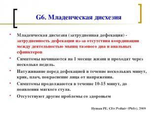 G6. Младенческая дисхезия Младенческая дисхезия (затрудненная дефекация) - затру