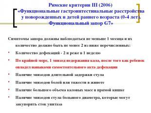 Римские критерии III (2006) «Функциональные гастроинтестинальные расстройства у