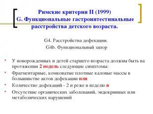 Римские критерии II (1999) G. Функциональные гастроинтестинальные расстройства д