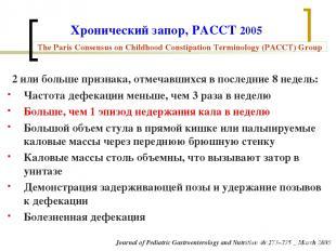 Хронический запор, PACCT 2005 2 или больше признака, отмечавшихся в последние 8