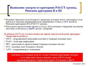 Выявление запоров по критериям PACCT группы, Римским критериям II и III Наличие