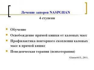 Лечение запоров NASPGHAN 4 ступени Обучение Освобождение прямой кишки от каловых