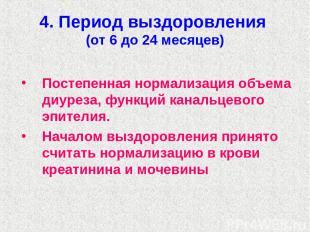 4. Период выздоровления (от 6 до 24 месяцев) Постепенная нормализация объема диу