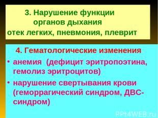 3. Нарушение функции органов дыхания отек легких, пневмония, плеврит 4. Гематоло