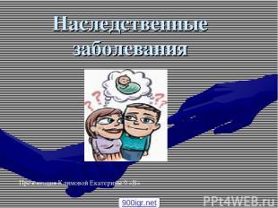 Наследственные заболевания Презентация Климовой Екатерины 9 «Б» 900igr.net