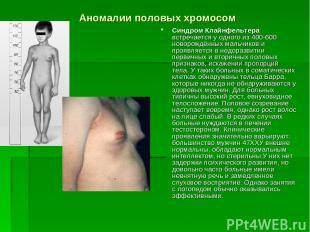 Аномалии половых хромосом Синдром Клайнфельтера встречается у одного из 400-600