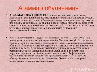 Агаммаглобулинемия АГАММАГЛОБУЛИНЕМИЯ (греч.отриц. приставка а- + гамма-глобулин
