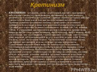 Кретинизм КРЕТИНИЗМ - (от франц. cretin - слабоумный, кретин), эндокринное забол