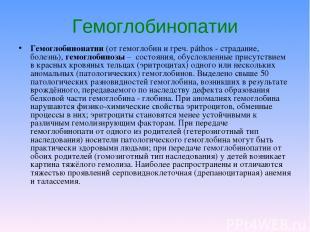 Гемоглобинопатии Гемоглобинопатии (от гемоглобин и греч. páthos - страдание, бол