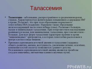 Талассемия Талассемия - заболевание, распространённое в средиземноморских страна