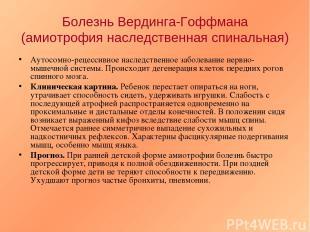 Болезнь Вердинга-Гоффмана (амиотрофия наследственная спинальная) Аутосомно-рецес