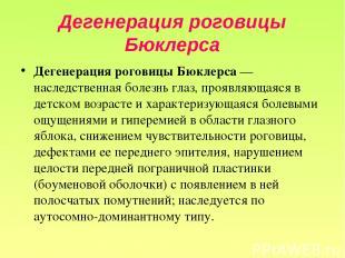 Дегенерация роговицы Бюклерса Дегенерация роговицы Бюклерса — наследственная бол