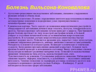 Болезнь Вильсона-Коновалова Аутосомно-рецессивное наследственное заболевание, св