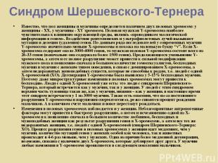 Синдром Шершевского-Тернера Известно, что пол женщины и мужчины определяется нал