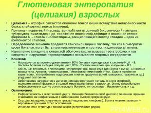 Глютеновая энтеропатия (целиакия) взрослых Целиакия – атрофия слизистой оболочки