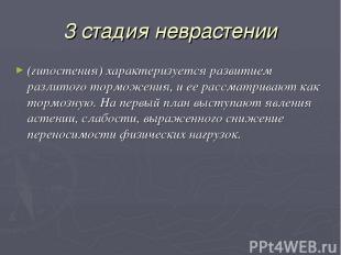 3 стадия неврастении (гипостения) характеризуется развитием разлитого торможения
