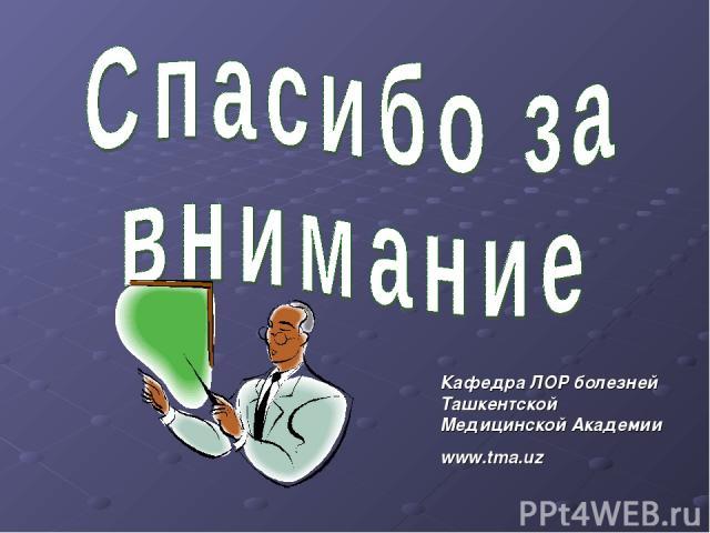 Кафедра ЛОР болезней Ташкентской Медицинской Академии www.tma.uz