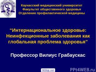 Каунасcкий медицинский университет Факультет общественного здоровья Отделение пр