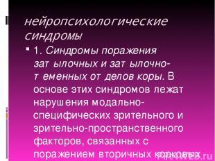 нейропсихологические синдромы 1. Синдромы поражения затылочных и затылочно-темен