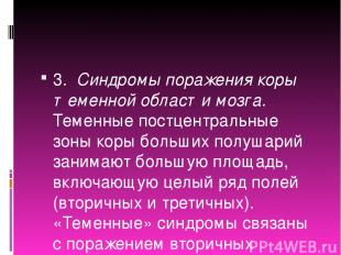 3. Синдромы поражения коры теменной области мозга. Теменные постцентральные зоны