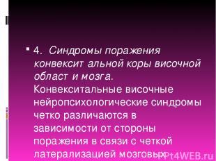 4. Синдромы поражения конвекситальной коры височной области мозга. Конвекситальн