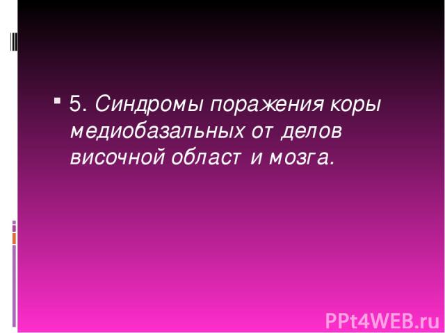 5. Синдромы поражения коры медиобазальных отделов височной области мозга.