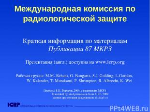 INTERNATIONAL COMMISSION ON RADIOLOGICAL PROTECTION ————————————————————————————