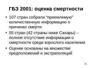 """* ГБЗ 2001: оценка смертности 107 стран собрали """"приемлемую"""" количественную инфо"""
