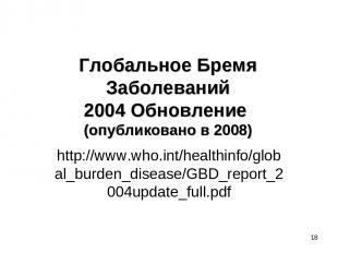 Глобальное Бремя Заболеваний 2004 Обновление (опубликовано в 2008) http://www.wh