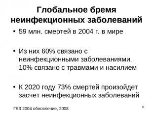 * Глобальное бремя неинфекционных заболеваний 59 млн. смертей в 2004 г. в мире И