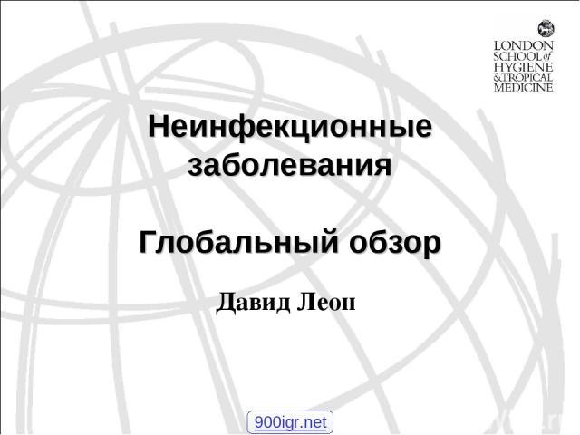 Неинфекционные заболевания Глобальный обзор Давид Леон 900igr.net