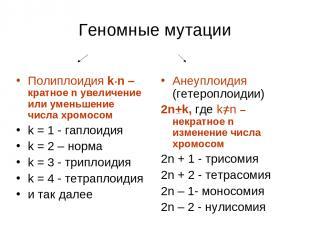Геномные мутации Полиплоидия k n – кратное n увеличение или уменьшение числа хро
