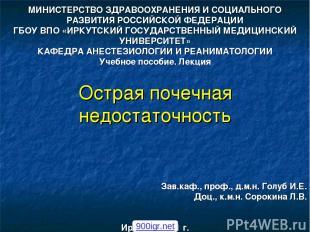 МИНИСТЕРСТВО ЗДРАВООХРАНЕНИЯ И СОЦИАЛЬНОГО РАЗВИТИЯ РОССИЙСКОЙ ФЕДЕРАЦИИ ГБОУ ВП