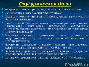 Олугурическая фаза Анорексия, тошнота, рвота, вздутие живота, поносы, запоры Сух