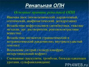 Ренальная ОПН Основные причины ренальной ОПН Ишемия (шок гиповолемический, карди