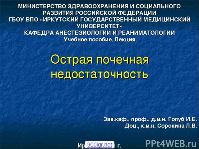 МИНИСТЕРСТВО ЗДРАВООХРАНЕНИЯ И СОЦИАЛЬНОГО РАЗВИТИЯ РОССИЙСКОЙ ФЕДЕРАЦИИ ГБОУ ВПО «ИРКУТСКИЙ ГОСУДАРСТВЕННЫЙ МЕДИЦИНСКИЙ УНИВЕРСИТЕТ» КАФЕДРА АНЕСТЕЗИОЛОГИИ И РЕАНИМАТОЛОГИИ Учебное пособие. Лекция Зав.каф., проф., д.м.н. Голуб И.Е. Доц., к.м.н. Сор…