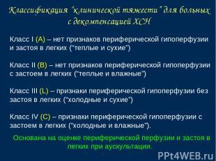 """Классификация """"клинической тяжести"""" для больных с декомпенсацией ХСН Класс I (А)"""