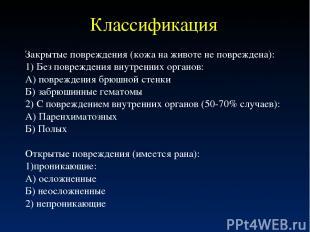 Классификация Закрытые повреждения (кожа на животе не повреждена): 1) Без повреж