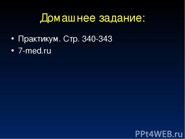 Домашнее задание: Практикум. Стр. 340-343 7-med.ru
